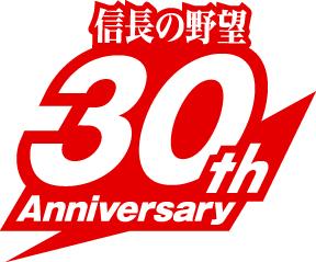 信長の野望30周年記念