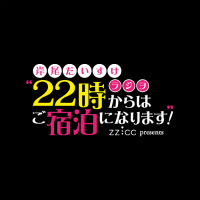 """「ZZ:CC presents 岸尾だいすけラジヲ """"22時からはご宿泊になります!""""」ロゴ"""