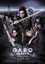 『牙狼<GARO>~闇を照らす者~』 (C)2013 雨宮慶太/東北新社