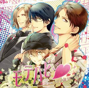 ドラマCD「モテハピ~ココロtoカラダ満ちてくる~」(C)2012 macaron a la carte All Rights Reserved.