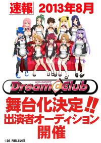 『ドリームクラブ』が舞台演劇化決定 (C)D3 PUBLISHER