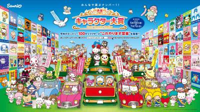 「2013 年サンリオキャラクター大賞」(C)'13 SANRIO CO.,LTD. (C)2011 tv asahi・SANRIO (C)'08,'13 SANRIO/SEGA TOYS S・S/W・TX・JLPC
