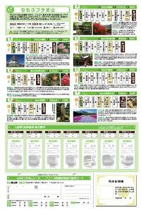 「ちちぶプチ名山」コース