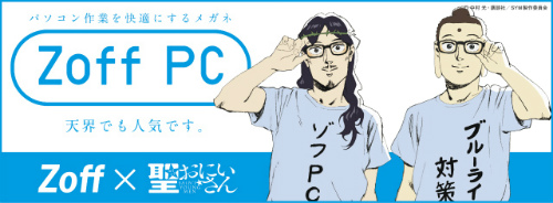 「Zoff×聖☆おにいさん」 (C)中村 光・講談社/SYM製作委員会