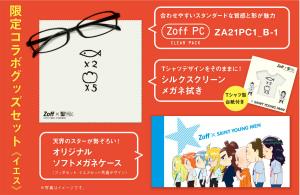 「Zoff×聖☆おにいさん」イエスバージョン (C)中村 光・講談社/SYM製作委員会