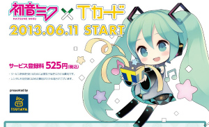 初音ミク×Tカード illustration by ぷちでびる (C) Crypton Future Media. INC. www.piapro.net