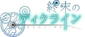 『終末のディクライン』ロゴ (C)Visualworks