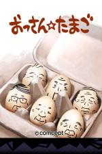 『おっさん☆たまご』 (C)comcept