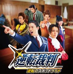 舞台『逆転裁判 ~逆転のスポットライト~』メインビジュアル(C)CAPCOM