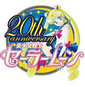 美少女戦士セーラームーン20周年ロゴ (C)Naoko Takeuchi (C)武内直子・PNP/講談社・ネルケプランニング・ドワンゴ