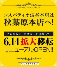 「渋谷」から「秋葉原」へ 6/14「コスパティオ」移転拡大リニューアルオープン