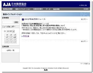 06月04日 【日本動画協会のニュース】 「児童ポルノ禁止法」改正案に対する反対声明の発表について
