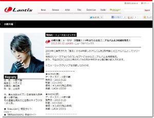 小野大輔 | Artist | Lantis web site (C)Lantis