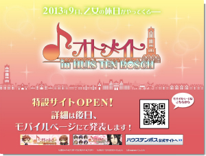 オトメイト in ハウステンボス (c)IDEA FACTORY/DESIGN FACTORY (c)HUIS TEN BOSCH Co,.Ltd (c)Imagineer Co., Ltd