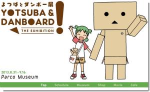 よつばとダンボー展 (C)KIYOHIKO AZUMA/YOTUBA SUTAZIO