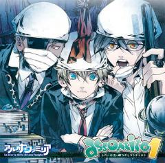 『ドラマCD「アルカナ・ファミリア」assortito 1』 Illustration:さらちよみ (C)HuneX