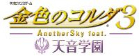 『金色のコルダ3 AnotherSky feat. 天音学園』 キャラクターデザイン/呉由姫 (C)コーエーテクモゲームス All rights reserved.