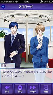 『もつれたネクタイは最上階で恋をする』 (C)hakobune Inc.
