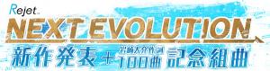 Rejet NEXT EVOLUTION 新作発表+岩崎大介作詞100曲記念組 (c)2013 Rejet