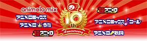 「アニメロ」10周年記念