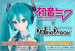初音ミク×Dollfie Dream(R) (C)Crypton Future Media, INC. www.piapro.net / ドレス製作:ボークス・ドール企画室 / iXima 「創作造形(C)ボークス・造形村」(C)2003-2013 VOLKS INC. All rights are reserved.