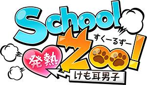 『School ZOO!-発熱けも耳男子-』ロゴ (C)Visualworks