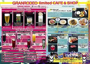 『GRANRODEO』期間限定カフェ&ショップ 「The Other self」 カフェメニュー