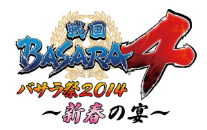 「戦国BASARA4 バサラ祭2014 ~新春の宴~」 (C)CAPCOM CO., LTD. ALL RIGHTS RESERVED.