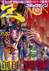 コミックゼノン12月号(3周年号)