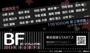 『ボーイフレンド(仮)』(C)CyberAgent