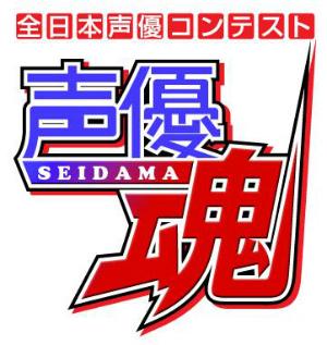 第二回全日本声優コンテスト「声優魂」