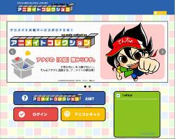 オンラインショーケース『アニメイトコレクション』イメージ