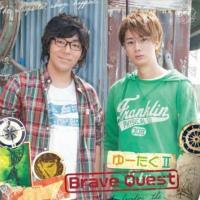 ゆーたくⅡ 1stミニアルバム「Brave Quest」DVD付きジャケット