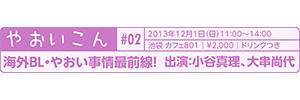 やおいこん#02 タイトル:海外やおい事情最前線! 出演:小谷真理、大串尚代 2013年12月1日(日) 池袋カフェ801