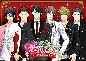 『5人の恋プリンス~ヒミツの契約結婚~』(C) KADOKAWA CORPORATION 2013