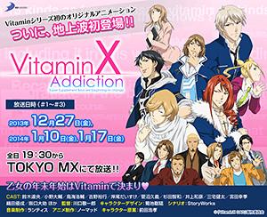 『VitaminX Addiction』 (C)「VitaminXOAD」制作委員会