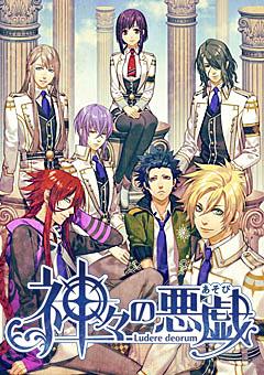 アニメ『神々の悪戯』 (C)BROCCOLI/神あそ製作委員会