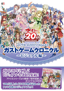 20th Anniversary ガストゲームクロニクル ~ビジュアル編~ ©GUST CO.,LTD.2013 All rights reserved. ©2013 コーエーテクモゲームス All rights reserved.