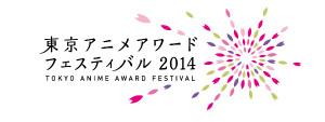「東京アニメアワード フェスティバル 2014」