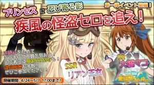 第一弾イベント「疾風の怪盗空賊 セロを追え!!」『飛空艇コインバトル』 (C)Visualworks