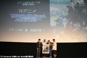 アニメ『DRAMAtical Murder』特別上映会 (C) Nitroplus/DRAMAtical Murder製作委員会