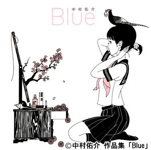 作品集「Blue」 (C)中村佑介