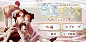 『学園デイズ ~the Tale of UNiTE.~』(C)Fakestar