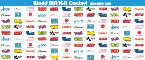 『第2回 World MANGA Contest』