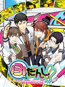 BLゲーム『ふだんし!!~美彩贔学園BL漫画部~』メインビジュアル