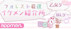 『フォレスト厳選イケメン紹介所』