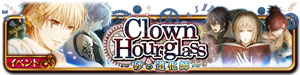 CLOCK ZERO ~終焉の一秒~イベント「Clown Hourglass ~砂の道化師~」 『セフィロト~時の世界樹~』  (C) IDEA FACTORY/DESIGN FACTORY