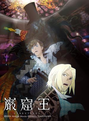 『GONZO』の6作品が「コンビニプリント」で取り扱いスタート 「巌窟王」(C)2004  Mahiro Maeda・GONZO/KADOKAWA
