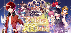 豪華声優キャスト多数、100人の王子様と恋するパズルRPG『夢王国と眠れる100人の王子様』事前登録受付中 ©GCREST, Inc. All rights reserved