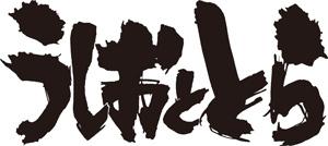 『うしおととら』今夏TVアニメ化が決定 (C) 藤田和日郎・小学館/うしおととら製作委員会